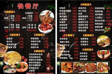 餐厅菜单快餐店菜单菜牌