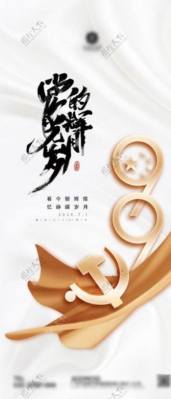 建党节建军节国庆节纪念日