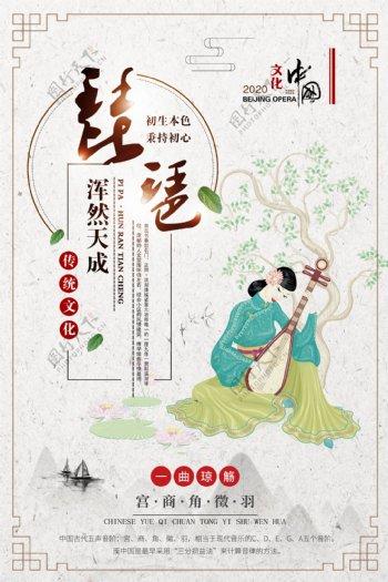 中国风琵琶乐器海报