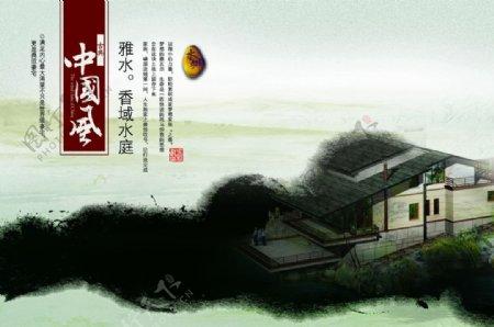 水墨山水古风风景创意文案海报