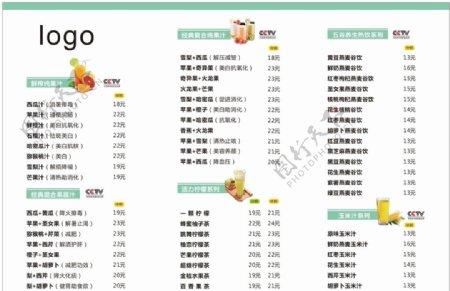 水果茶奶茶饮品小吃菜单