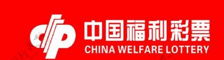 中国福利彩票标识