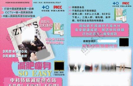 粉红蓝拼色清新减肥宣传彩页编辑