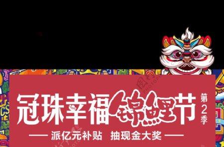 冠珠陶瓷冠珠幸福锦鲤节麦克风牌