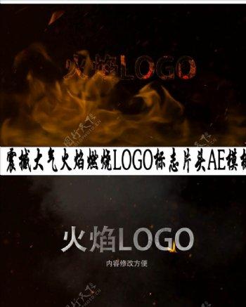 火焰燃烧LOGO开场AE模板