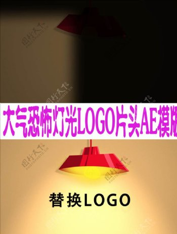 大气恐怖灯光LOGO片头AE