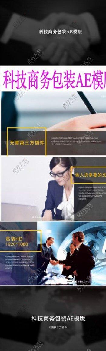 现代科技商务包装AE模板