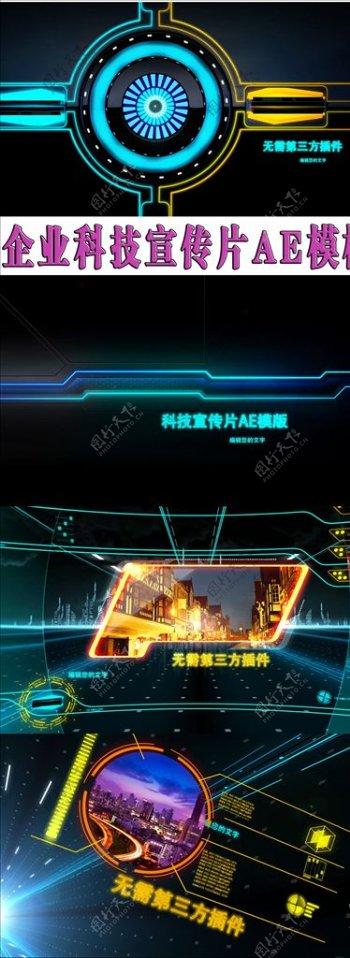 科技宣传片交流AE模板