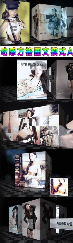 动感时尚方格图片展示AE模板