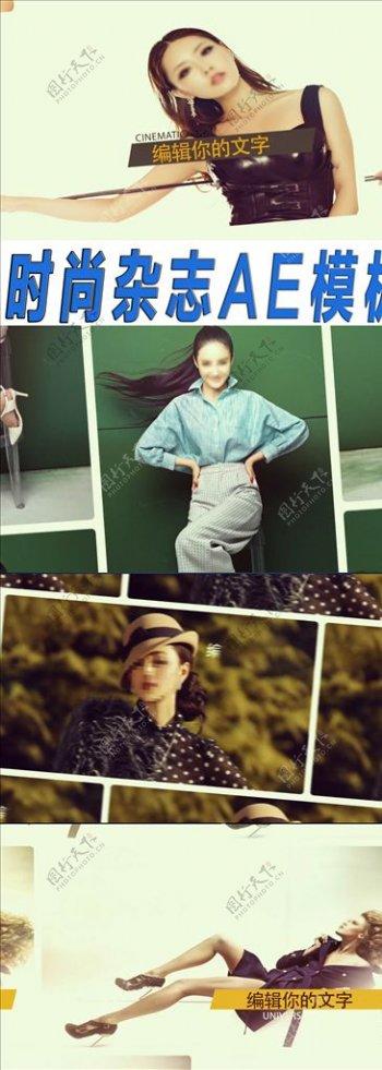 唯美时尚杂志AE模板