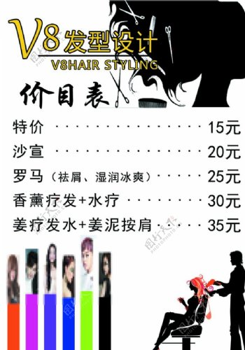 V8发型造型价目表