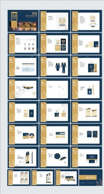 VI系统画册VI手册图片