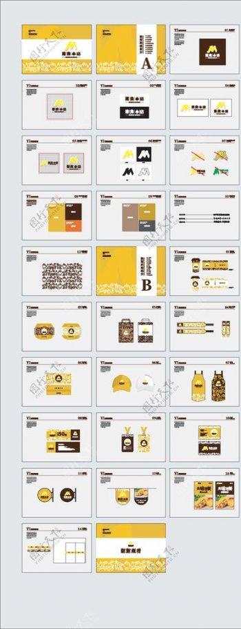 品牌VI手册VI系统设计图片