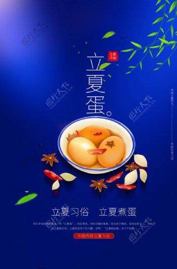 立夏鸡蛋美食活动宣传海报素材图片