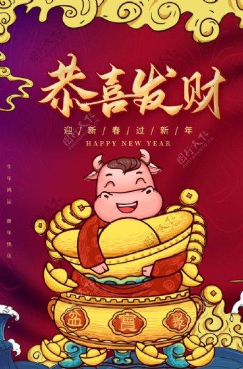 恭喜发财新年活动海报素材图片