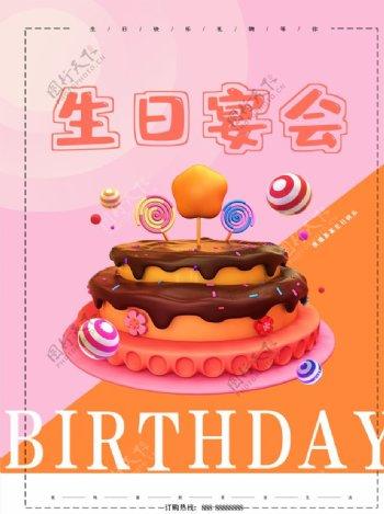 生日宴会蛋糕海报图片