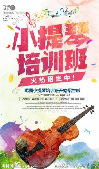 炫彩小提琴培训班招生海报图片