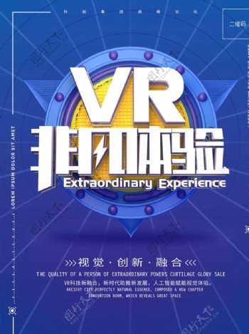 VR虚拟现实图片