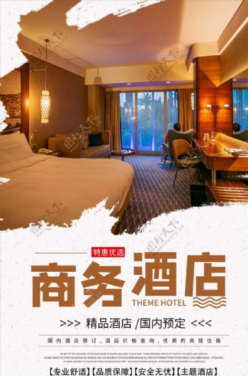 酒店海报图片