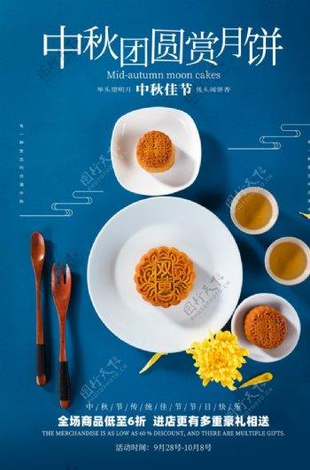 中秋月饼美食活动海报素材图片