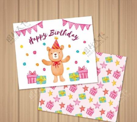 彩绘熊生日贺卡图片