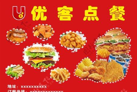 肯德基点餐卡图片