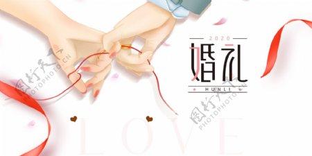 手牵手红线婚礼图片