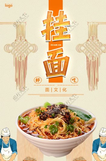 挂面餐饮美食系列海报图片