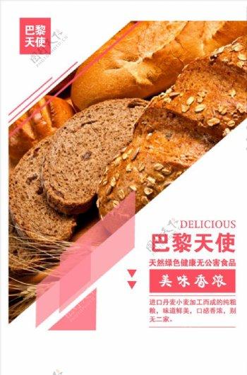 面包灯片海报设计图片