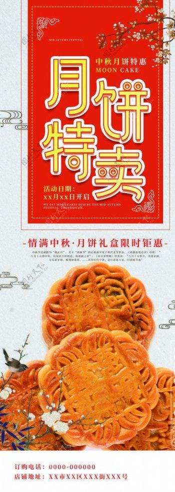 中秋月饼中秋节中秋节展架图片