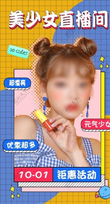 直播海报平面设计广告设计图片