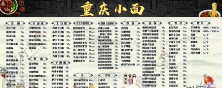重庆小面菜牌图片