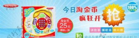 儿童玩具宣传促销图图片