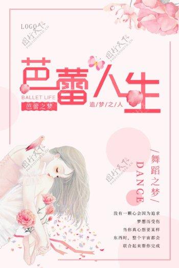 粉色芭蕾人生芭蕾舞海报图片