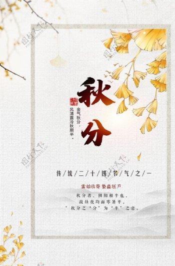 中国传统民俗秋分节气图片