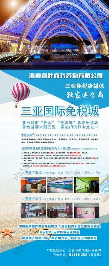 三亚免税店展架图片