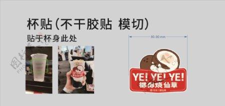 奶茶杯贴图片
