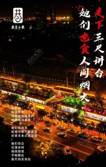 小吃街节日海报图片