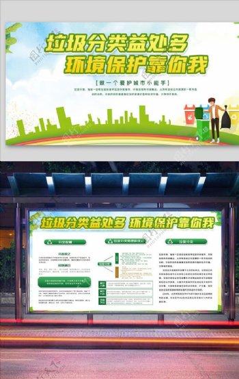 绿色垃圾分类内容宣传双面展板图片