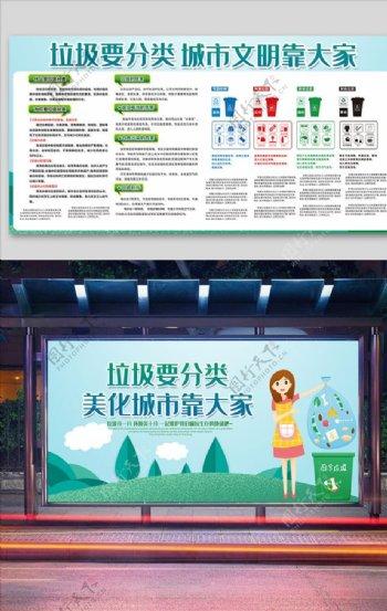 时尚垃圾分类知识宣传栏双面展板图片