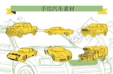 手绘矢量汽车素材图片