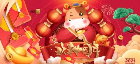 欢庆中国年图片