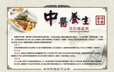 中医养生糖尿病图片