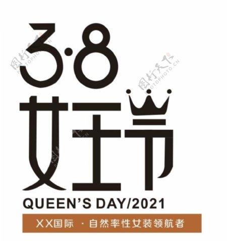 38女王节女神节矢量文图片