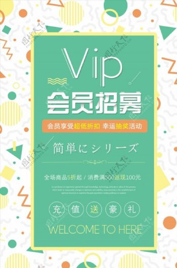 VIP会员招募海报图片