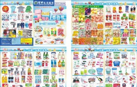 五一超市DM单图片
