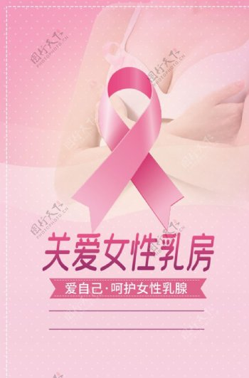 关爱乳房图片