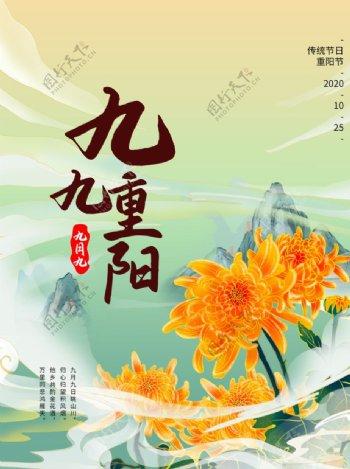 九九重阳节PSD海报模板图片