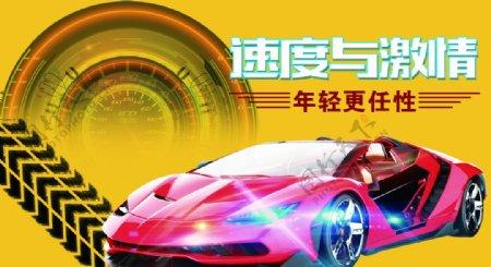 速度与激情赛车图片