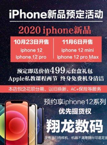 苹果手机iphone图片